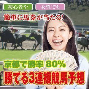 京都で勝率80%は3連複投資マニュアル.jpg